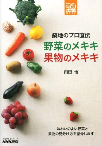 NHKまる得マガジンMOOK 築地のプロ直伝 野菜のメキキ 果物のメキキ (生活実用シリーズ)