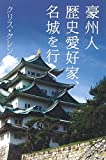 豪州人歴史愛好家、名城を行く