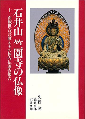 石井山竺園寺の仏像―十一面観世音菩薩とその体内仏調査報告