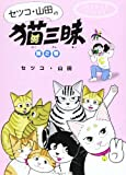 セツコ・山田の猫三昧 / セツコ・山田 のシリーズ情報を見る