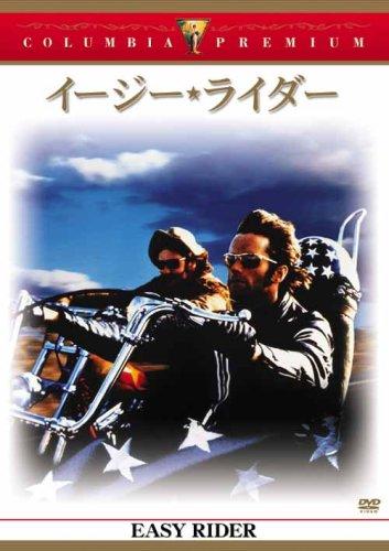 イージー★ライダー [DVD]の詳細を見る