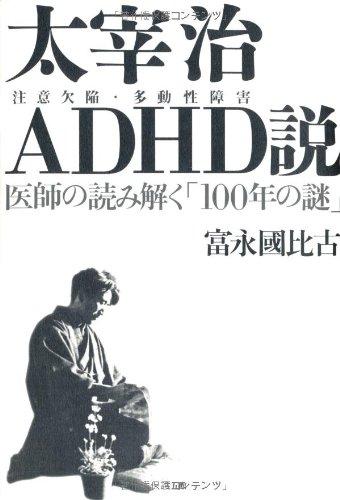 太宰治ADHD(注意欠陥・多動性障害)説―医師の読み解く「100年の謎」の詳細を見る