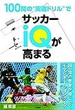 """100問の""""実戦""""ドリルでサッカーIQが高まる"""