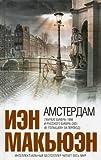 Amsterdam. (in Russian)