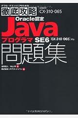 徹底攻略Oracle認定JavaプログラマSE 6問題集 [CX-310-065]対応 (ITプロ/ITエンジニアのための徹底攻略) 単行本(ソフトカバー)
