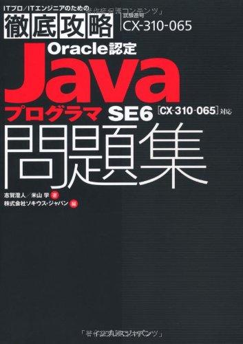 徹底攻略Oracle認定JavaプログラマSE 6問題集 [CX-310-065]対応 (ITプロ/ITエンジニアのための徹底攻略)の詳細を見る