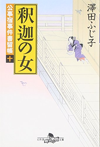 釈迦の女―公事宿事件書留帳〈10〉 (幻冬舎文庫)