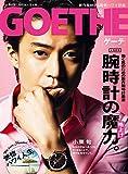 GOETHE[ゲーテ] 2017年8月号[雑誌]