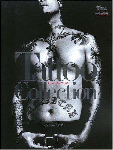 TATTOO COLLECTION (富士美ムック)の詳細を見る