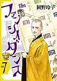 ファンシイダンス 7 (花とゆめコミックススペシャル)