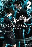 PSYCHO-PASS サイコパス 2 2巻 (ブレイドコミックス)