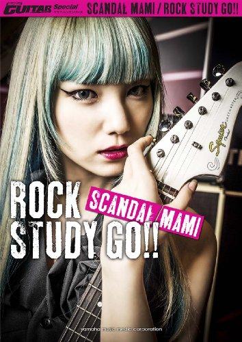 Go!Go!GUITAR  Special  SCANDAL MAMI ROCK STUDY GO!! (ヤマハムックシリーズ)