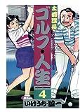 土堀課長 ニッポンゴルフ事情を追究する ゴルフ・人生 (4) (漫画アクション)