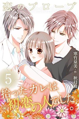 恋のプローブ~拾ったカレは初恋の人でした。5巻〈ずっと俺のそばにいろ〉 (コミックノベル「yomuco」)の詳細を見る