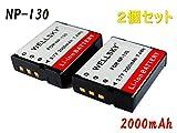 【WELLSKY】 『2個セット』 CASIO カシオ NP-130/NP-130A 互換バッテリー2000mAh EXILIM EX-ZR100/EX-H30/EX-10