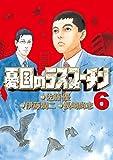 憂国のラスプーチン(6) (ビッグコミックス)