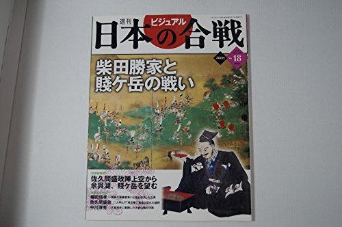 週刊ビジュアル日本の合戦 No.18 柴田勝家と賎ヶ岳の戦い (2005/11/1号)