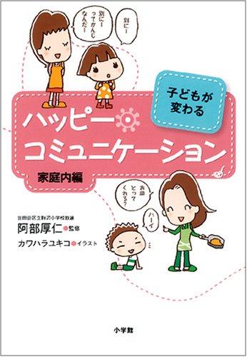 子どもが変わる ハッピー・コミュニケーション 家庭内編の詳細を見る