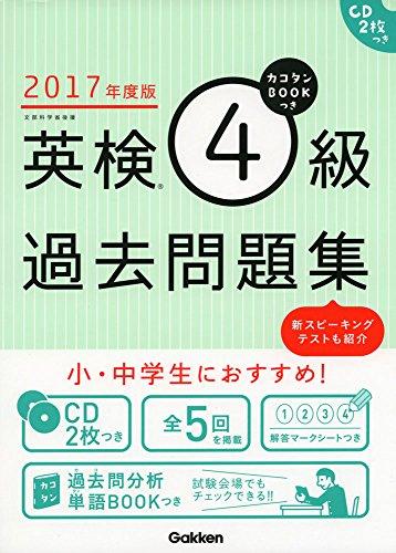 2017年度版 カコタンBOOKつき 英検4級過去問題集 (英検過去問題集)の詳細を見る