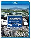 東海道新幹線 空中散歩 空撮と走行映像でめぐる東海道新幹線 駅と街 【Blu-ray Disc】