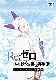 Re:ゼロから始める異世界生活 Memory Snow 通常版 ( イベントチケット優先販売申込券 ) [DVD]