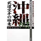 沖縄武道空手の極意〈その2〉
