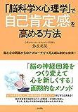 「脳科学×心理学」で自己肯定感を高める方法(大和出版) 脳と心の両面からのアプローチで1万人超に劇的な効果!