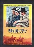 映画チラシ 「明日に向かって撃て!」監督 ジョージ・ロイ・ヒル 出演 ポール・ニューマン、ロバート・レッドフォード