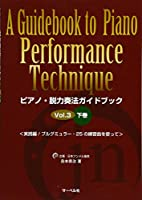 ピアノ脱力奏法ガイドブック 3 下巻 <実践編/ブルグミュラー・25の練習曲を使って>