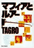 マフィアとルアー / TAGRO のシリーズ情報を見る