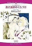 シークと愛のダイヤ 蒼き流砂のくちづけ (ハーモニィコミックス)