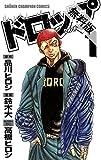 ドロップ 1【期間限定 無料お試し版】 (少年チャンピオン・コミックス)