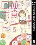 孤食ロボット 5 (ヤングジャンプコミックスDIGITAL)