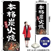 のぼり旗 本格炭火焼(黒) YN-5293 (受注生産)