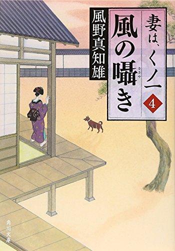 風の囁き  妻は、くノ一 4 (角川文庫)の詳細を見る