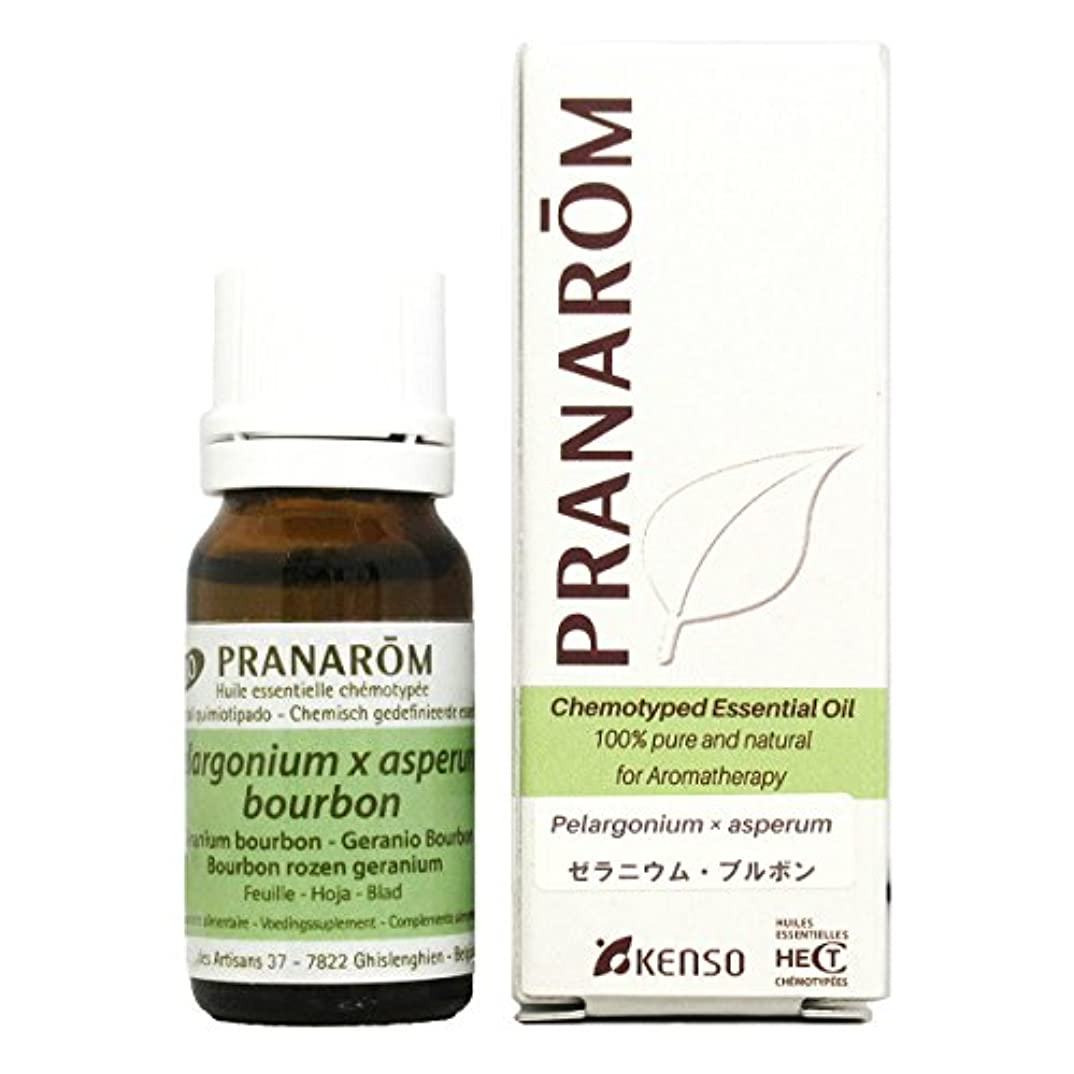 舌広告主見る人プラナロム ゼラニウムブルボン 10ml (PRANAROM ケモタイプ精油)