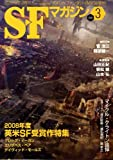 S-Fマガジン 2009年 03月号 [雑誌]