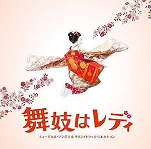 映画「舞妓はレディ」 ミュージカル・ソングス&サウンドトラック・コレクション
