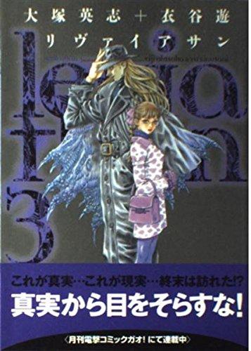 リヴァイアサン 3 (電撃コミックス)