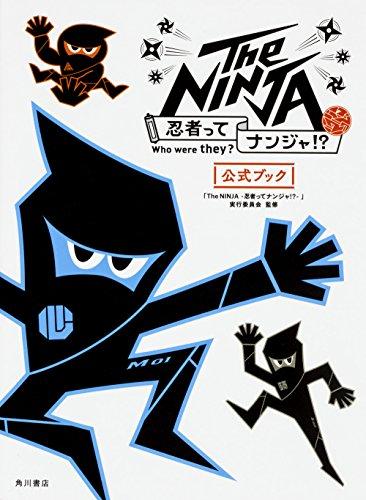 The NINJA ─忍者ってナンジャ!?─ 公式ブックの詳細を見る