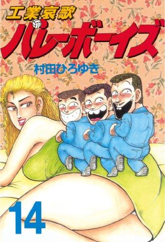 工業哀歌バレーボーイズ(14) (ヤングマガジンコミックス)