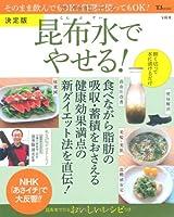 決定版 昆布水でやせる! (TJMOOK)
