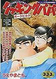 クッキングパパ ポークピカタ (講談社プラチナコミックス)