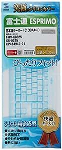 サンワサプライ デスクトップ シリコンキーボードカバー 富士通 ESPRIMO 日本語キーボード用 FA-FMV325N