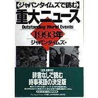 ジャパンタイムズで読む重大ニュース〈1993年〉