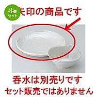3個セット 真珠7.0丸皿 [ 19.3 x 3cm ] 【 天皿 】 【 料亭 旅館 和食器 飲食店 業務用 】