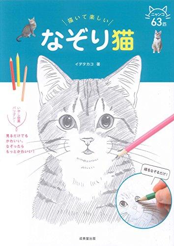 描いて楽しい なぞり猫