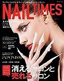 NAIL TIMES vol.6 (ブティックムックno.1312)