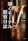 覗くモーテル 観察日誌 (文春e-book)