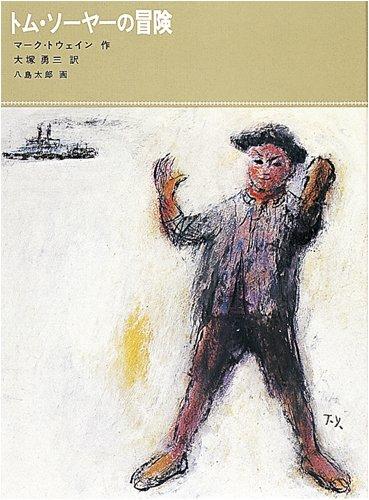 トム・ソーヤーの冒険 (福音館古典童話シリーズ)の詳細を見る